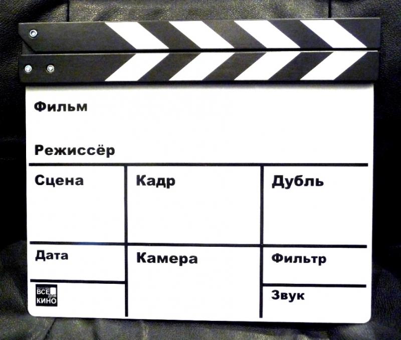 Хлопушка кинематографическая белая - Аренда и прокат профессиональной фото и видео техники в Москве. Взять напрокат фотоаппарату